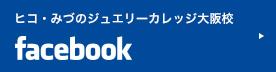 ヒコ・みづのジュエリーガレッジ大阪校 facebook