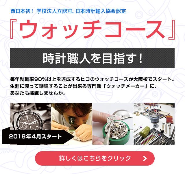 大阪校WMコース告知