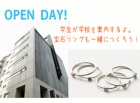 《留学生》OPEN DAY!
