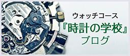 【大阪校バナー】時計の学校 staff blog