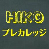 『HIKOプレカレッジ』スケジュール決定!