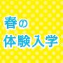 高校生対象「春休み 体験入学!!」