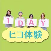1DAY ヒコ生