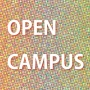 オープンキャンパスweek