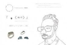 Yoshi Jewelry 個展