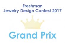 フレッシュマンジュエリーデザインコンテスト2017
