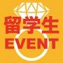 6/25(日)留学生のための体験入学開催!