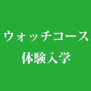 春のウォッチコース体験入学!
