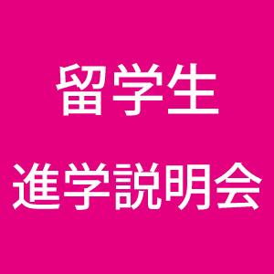 【留学生/大阪・京都】進学説明会に参加します!