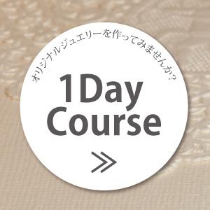《1Day コース》 始まります!