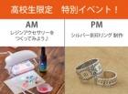 《高校生》レジンクラフト&刻印リング制作体験!