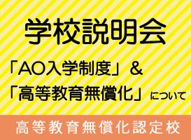 AO入学&学費・奨学金相談会