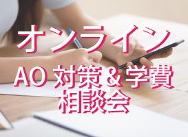 オンライン説明会(AO対策&学費相談会)
