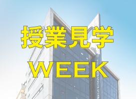 【来校】授業見学WEEK