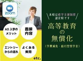 【オンライン 】AO入学&学費・奨学金説明会