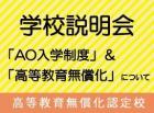 【来校】AO入学&学費・奨学金説明会