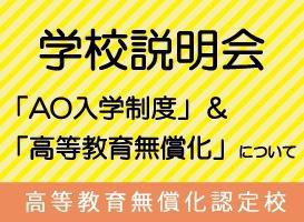 【来校】AO入学&高等教育無償化説明会