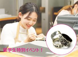 《ジュエリーコース》留学生特別イベント!