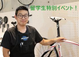 《自転車メカニックコース》留学生特別イベント!