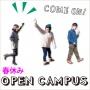 春のオープンキャンパス情報