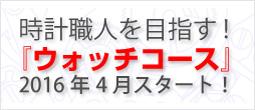 【大阪校バナー】ウォッチコース