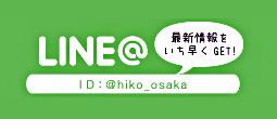 【大阪校バナー】LINE@