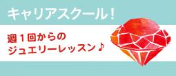 【大阪校バナー】キャリアスクール