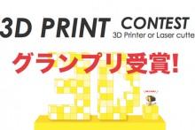 シゴトバLAB 3Dプリントコンテスト02