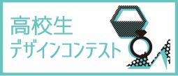 【大阪校バナー】高校生デザインコンテスト