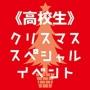 《高校生》クリスマス スペシャルイベント開催!