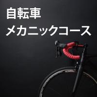 自転車メカニックコースの認可について