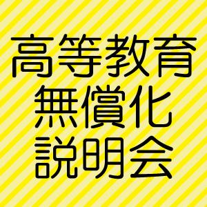 AO入試&高等教育無償化相談会