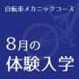 自転車メカニックコース 8月の体験入学