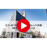 VRオープンキャンパス動画