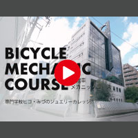 自転車メカニックコース動画