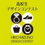 高校生デザインコンテスト オンライン投票会開催!